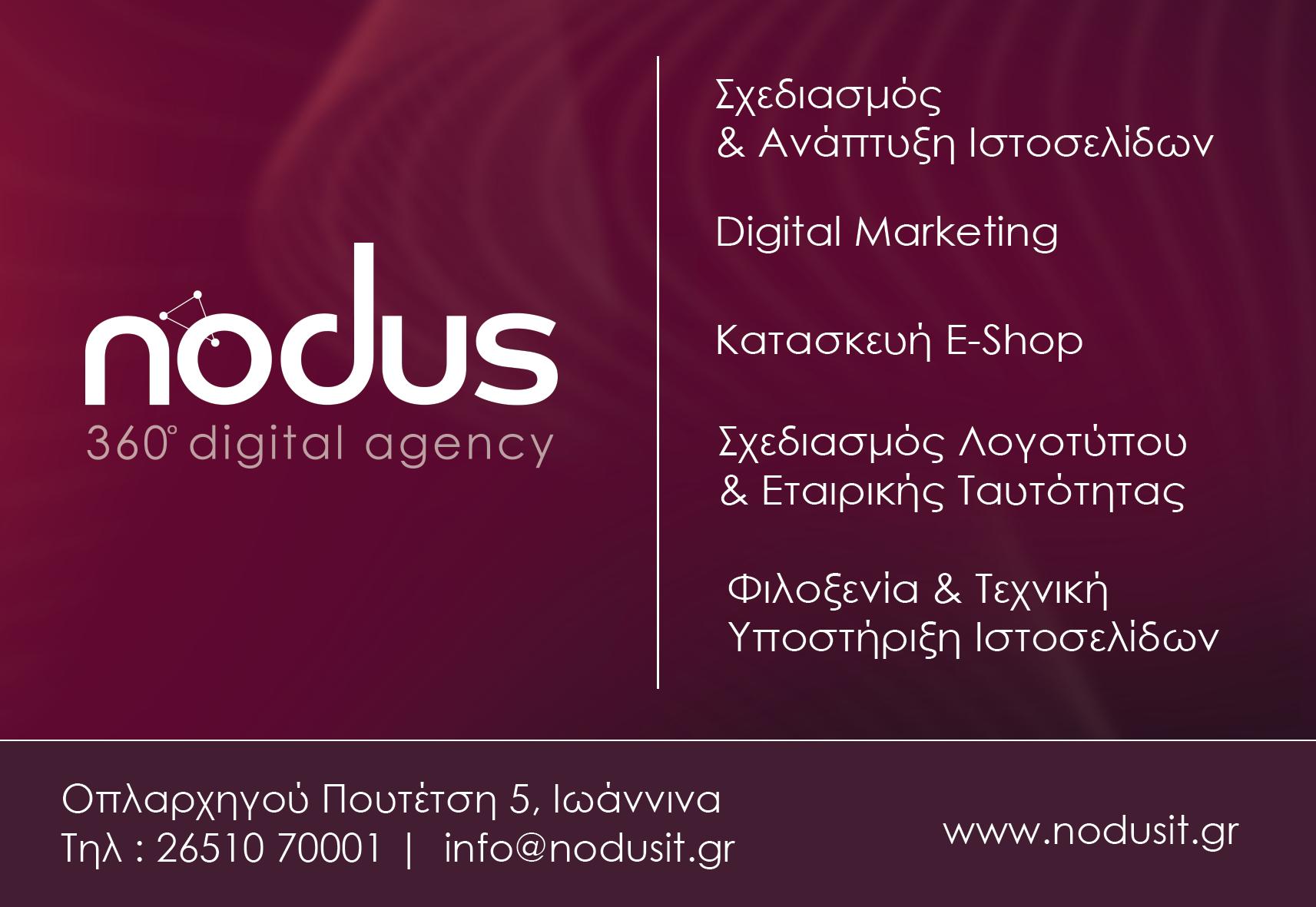 nodus-ad-eoi-1