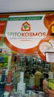 thumb_spitokosmos