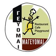 thumb_γευομαι_logo