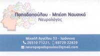 thumb_neuropapad