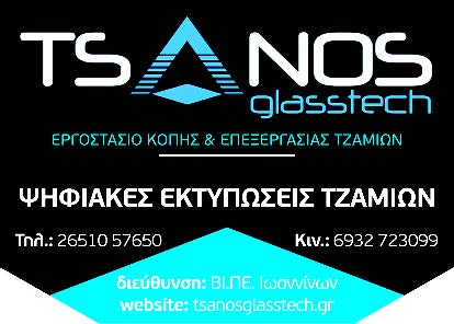 TSANOS2