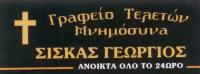 thumb_siskas_logo