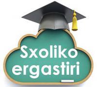 thumb_sxolikoergastiri_logo